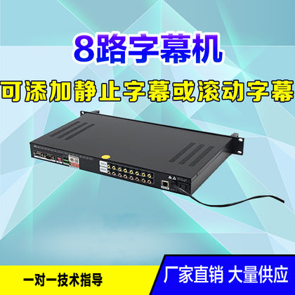8-channel cable TV subtitle machine TV advertising machine video scrolling text hospital hotel enterprise cable publicity