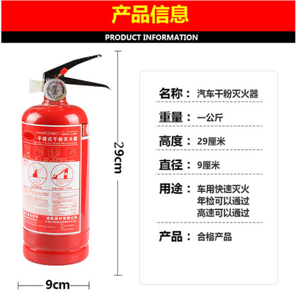 Car fire extinguisher car car annual inspection 1kg2kg4kg dry powder household plant fire portable trolley