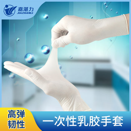 Factory direct disposable white latex gloves Durable AA thick disposable disposable latex gloves