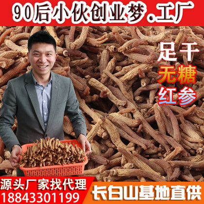 Wholesale red ginseng sugar-free northeast Changbai mountain red ginseng sticks must be 6 years root 2019 new goods various specifications free powder