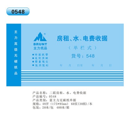 Rent water and electricity fee Rental house Second house Rental rent Double-layer receipt receipt