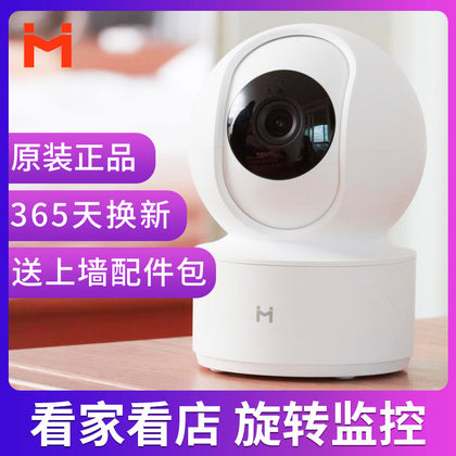 Xiaomi ecological chain create rice small white smart camera PTZ version home wireless surveillance camera HD night vision