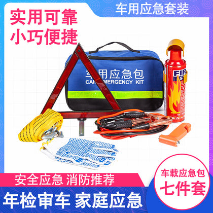Car first aid kit car emergency kit car vehicle rescue car multi-function fire extinguisher combination set