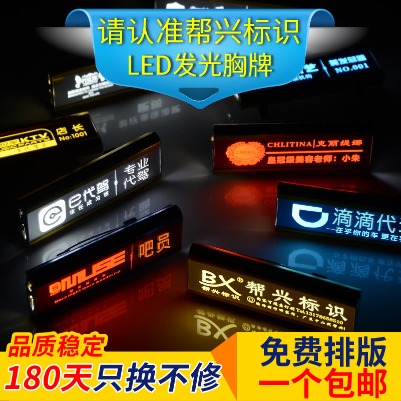 LED luminous badge custom high-end ktv bar employee number plate name card pin metal badge card custom