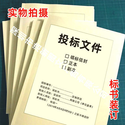 Tender binding, graphic printing, text printing, training courseware manual, Shenzhen 24-hour expedited
