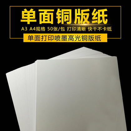 A3 A4 single-sided coated paper 160g 180g 200g 230g 230g single-sided glossy photo paper photo paper