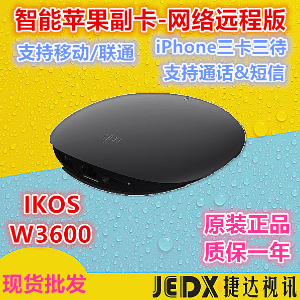 IKOS is suitable for Apple skin dual card dual standby for iPhone three card three to go abroad to roam remote WIFI