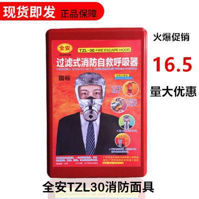 Fire mask fire prevention gas smoke mask hotel home fire escape self rescue self-help breathing mask
