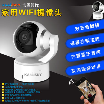 Vision HD surveillance camera wifi HD night vision built-in Bluetooth speaker camera