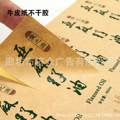 Product trademark self-adhesive label custom mass production color sticker printing reel beauty grout self-adhesive
