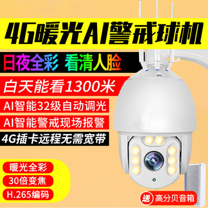 4G black light night vision full color ball machine camera wireless WIFI HD night vision home outdoor monitor head compatible with Haikang