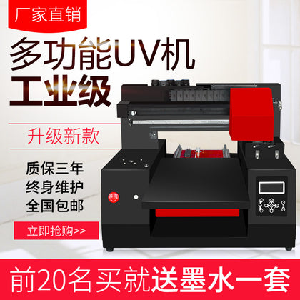 UV printer small flat phone case PVC acrylic bottle ABS plastic tile leather digital printing machine