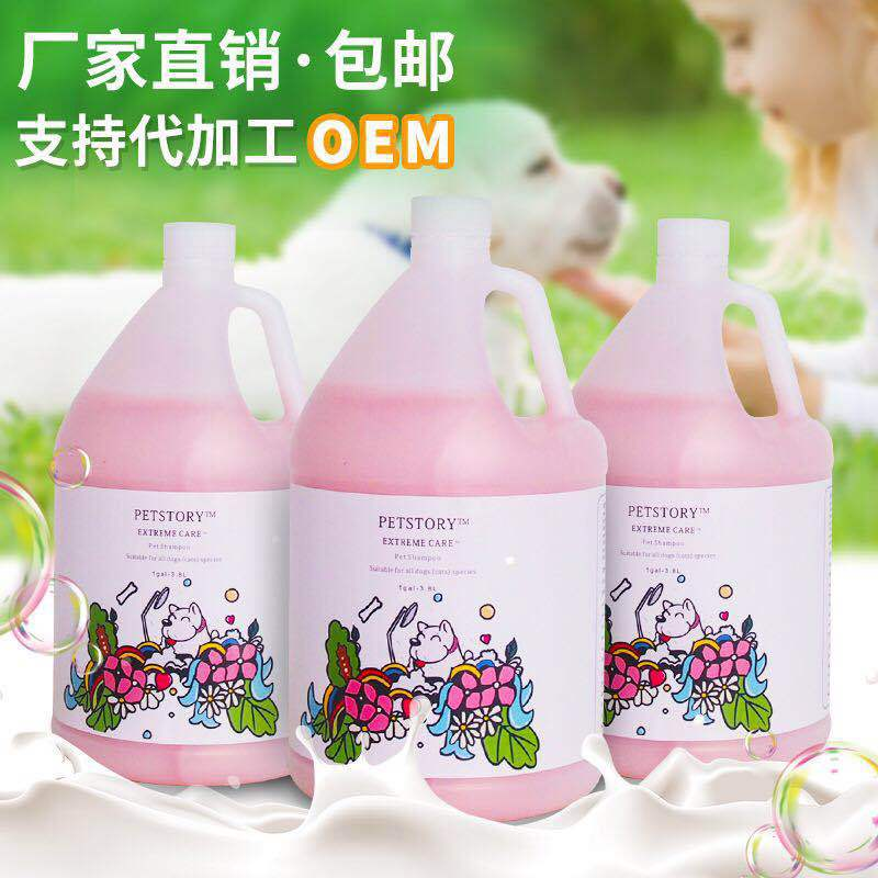 焱松 Pet scent decontamination shower gel shampoo 3.8L large barrels of bath support cost factory direct sales