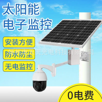 Solar Surveillance Camera 4G No Power No Network Remote Monitor HD Machine Outdoor Field
