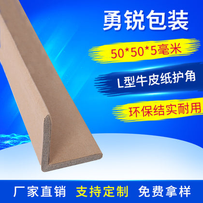 L-shaped paper corner protector 50*50*5 carton packaging corner manufacturers wholesale