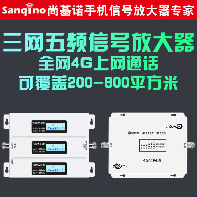 Shangkino 4G mobile phone signal amplifier enhancer mobile Unicom Telecom 234G Internet call triple play