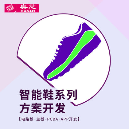 Intelligent sports shoes program development Sports step GPS dual-way positioning anti-lost shoes PCBA custom design