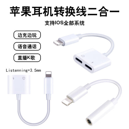 钦利发 Applicable to Apple adapter Apple headphone audio adapter Apple adapter cable combo