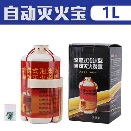 Automatic fire extinguishing treasure household multi-function speed fire extinguishing source fire extinguisher device foam type car-mounted environmental protection kitchen