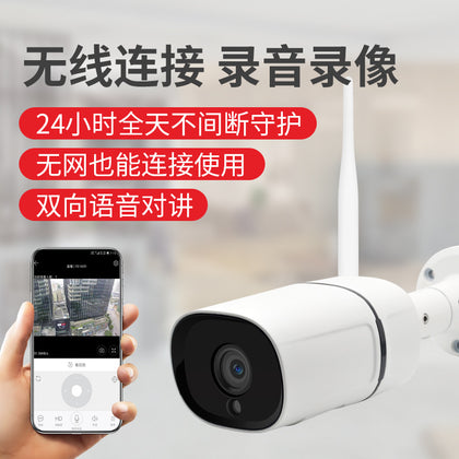 Outdoor camera wireless wifi home HD night vision mobile phone remote wireless network intelligent security monitoring