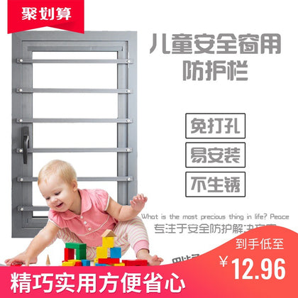 Non-perforation child protection window guardrail window