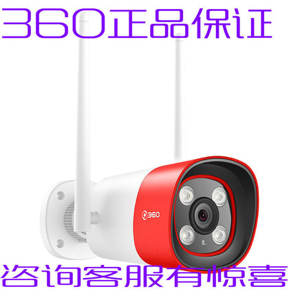 360 infrared version waterproof 1080P outdoor mobile phone remote wireless wif HD night vision surveillance smart camera