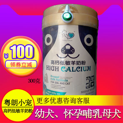 Yuelang milk powder Teddy sheep small pet high calcium low sensitivity pet Golden Retriever dog puppies adult dog powder dog 300g