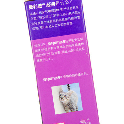 Felicity FELIWAY pheromones spray to prevent urinary restricted area spray pets soothing mood cat 20ML