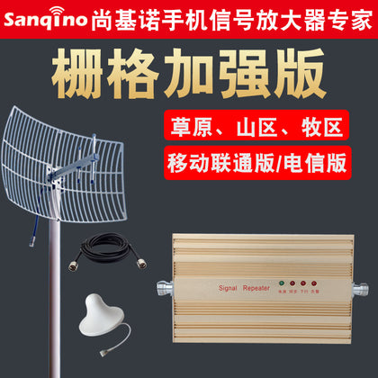 Shangkino(Sanqino)Cell phone signal amplification enhancer 3AN single frequency