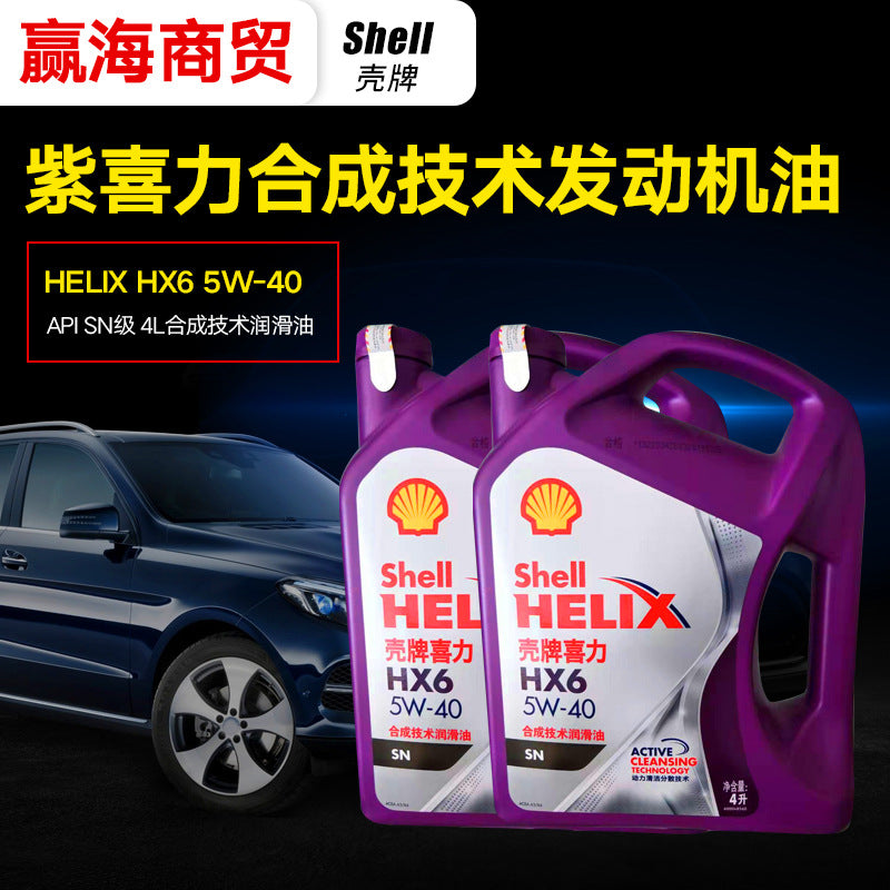 Purple Shell Heineken Motor Oil HX6 5W-40 New Full Synthetic Engine Lubricant 4L Direct Wholesale