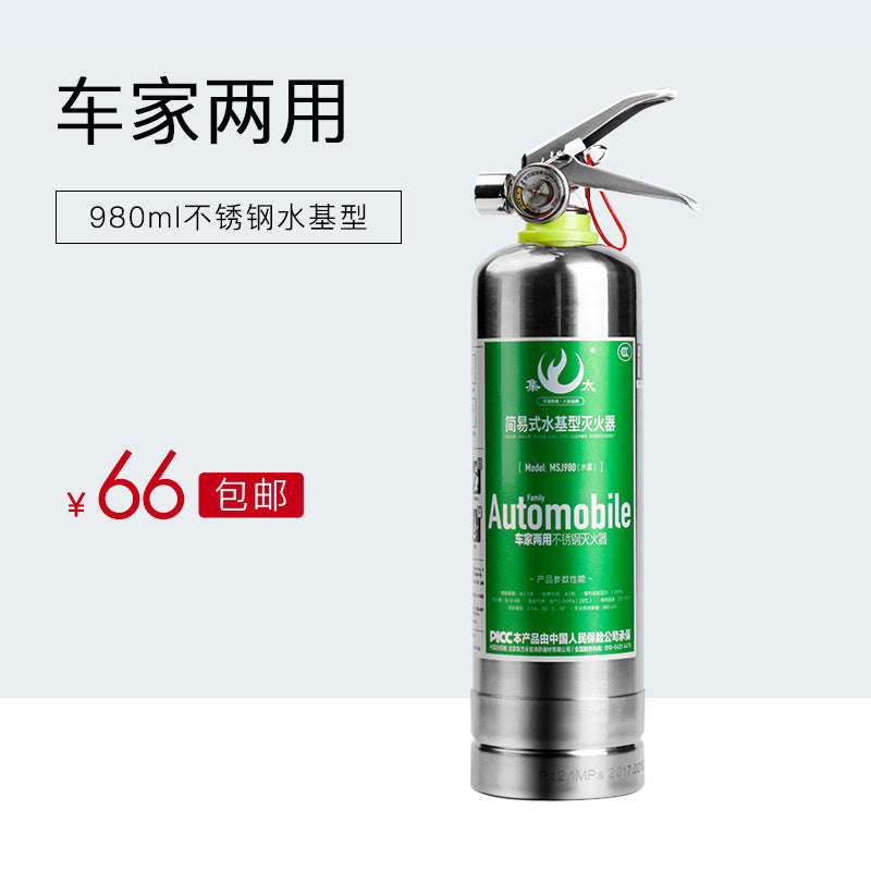 Home fire water-based fire extinguisher home car water-based stainless steel private car with portable car