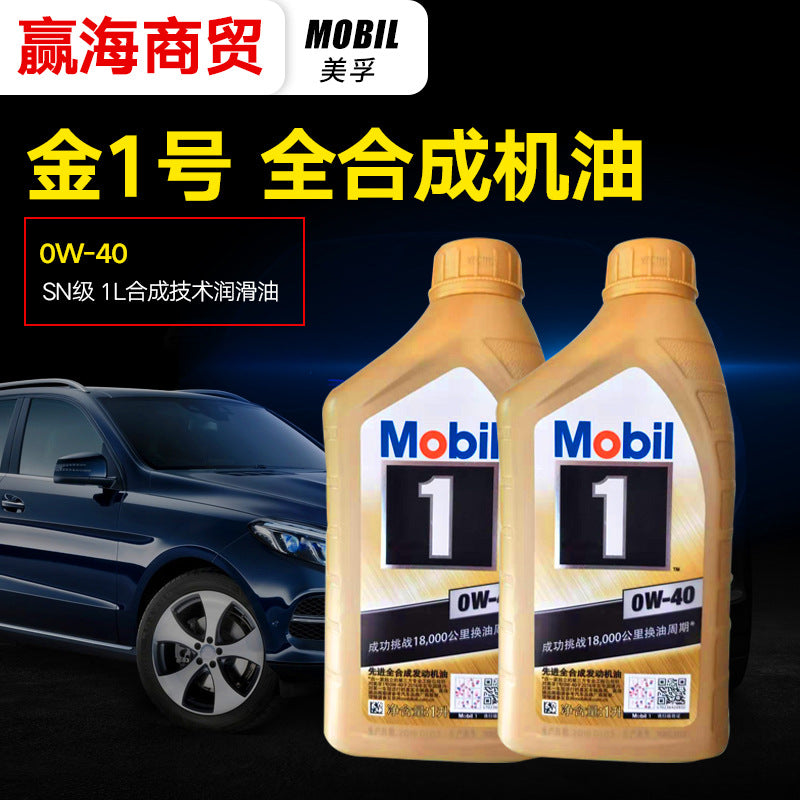 Gold 1st fully synthetic car engine oil SN grade engine oil 1L/0W40 lubricant oil direct wholesale