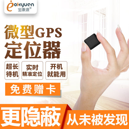 Micro-Intelligent GPS Locator Strong Magnetic Wireless Long Standby Elderly and children's valuables tracking and positioning