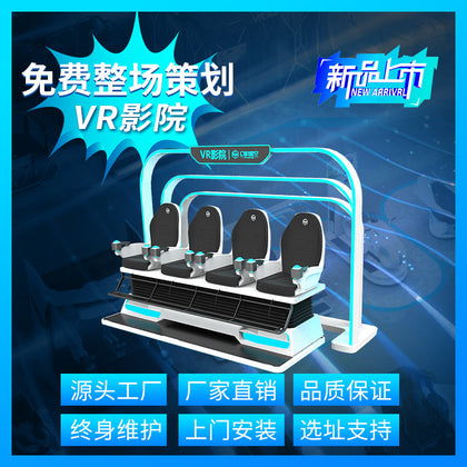 Vr game machine new equipment Appearance can be customized virtual reality equipment manufacturers Phantom starry sky vr equipment QW