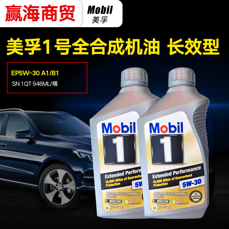 Motor oil silver water beauty 5w-30 wholesale fully synthetic car engine oil direct oil 1L
