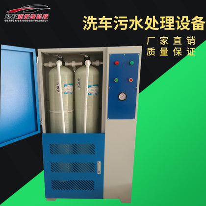 Car wash sewage treatment equipment factory direct sales Car wash shop sewage recycling water treatment equipment Filter system