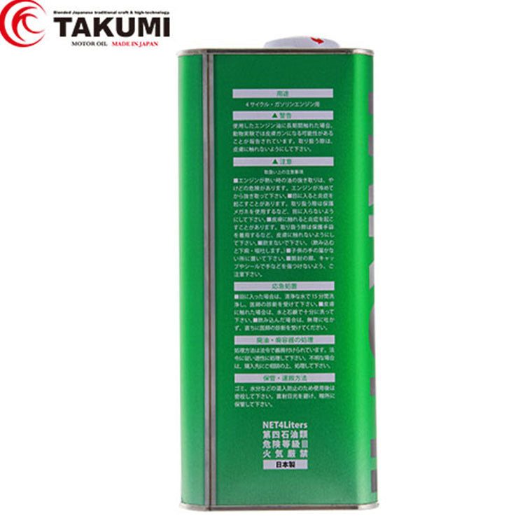 Wholesale Japan imported TAKUMI smith 0W-20 oil fully synthetic motor oil lubricants motor oil SN 4L
