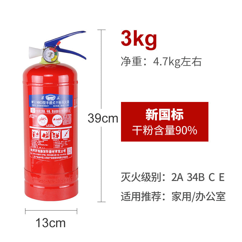 Huaihai dry powder fire extinguisher 4kg fire equipment box 1/2/3/5/8 car car home shop commercial set