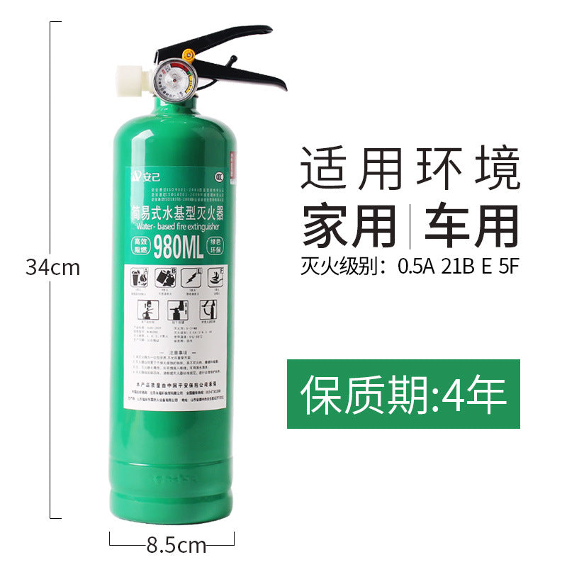 Batch car water-based fire extinguisher 980ML household car portable car fire extinguisher efficient flame retardant environmental protection