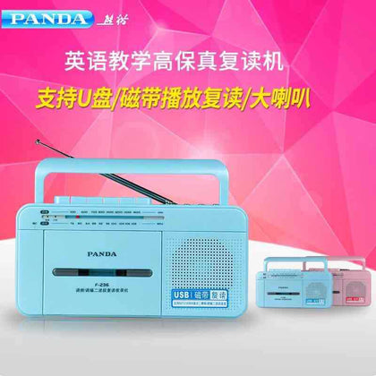 PANDA/Panda F-236 tape player desktop English learning recorder tape u disk repeater