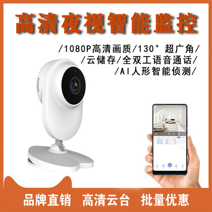 Intelligent surveillance camera base clip new cross-border special offer infrared night vision HD two-way voice monitoring