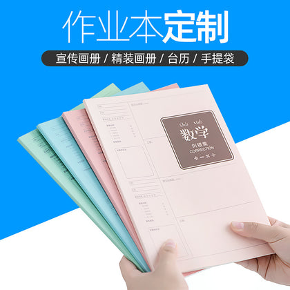 Homework exercise book printing custom coated paper book album elementary school junior high school double tape notebook notebook custom