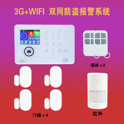 3G/wifi wireless burglar alarm / consumer commercial infrared gsm alarm host intelligent security system