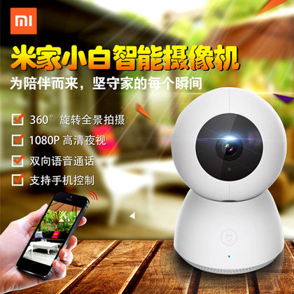 Applicable to Mi Jia Xiaobai smart camera remote HD network surveillance camera wifi night vision camera