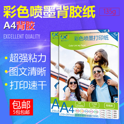 A4 single-sided double-sided coated paper color inkjet printing paper white card light glossy adhesive color spray double copper paper