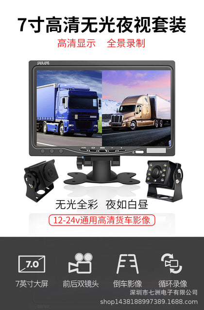 7 inch 2 split AHD monitor front and rear double recording HD matt night vision reversing one van driving monitoring