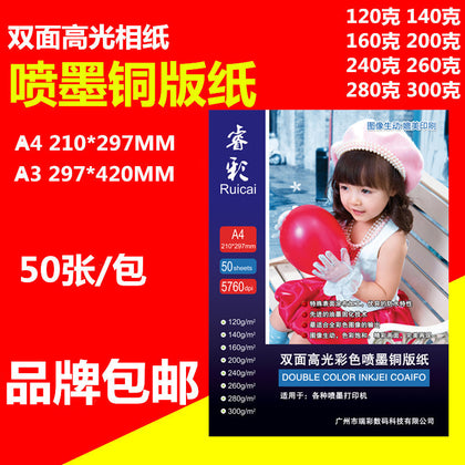 120 grams of double-sided high gloss coated paper a4 inkjet printing high gloss photo paper 300 g a3 color spray photo paper copper paper