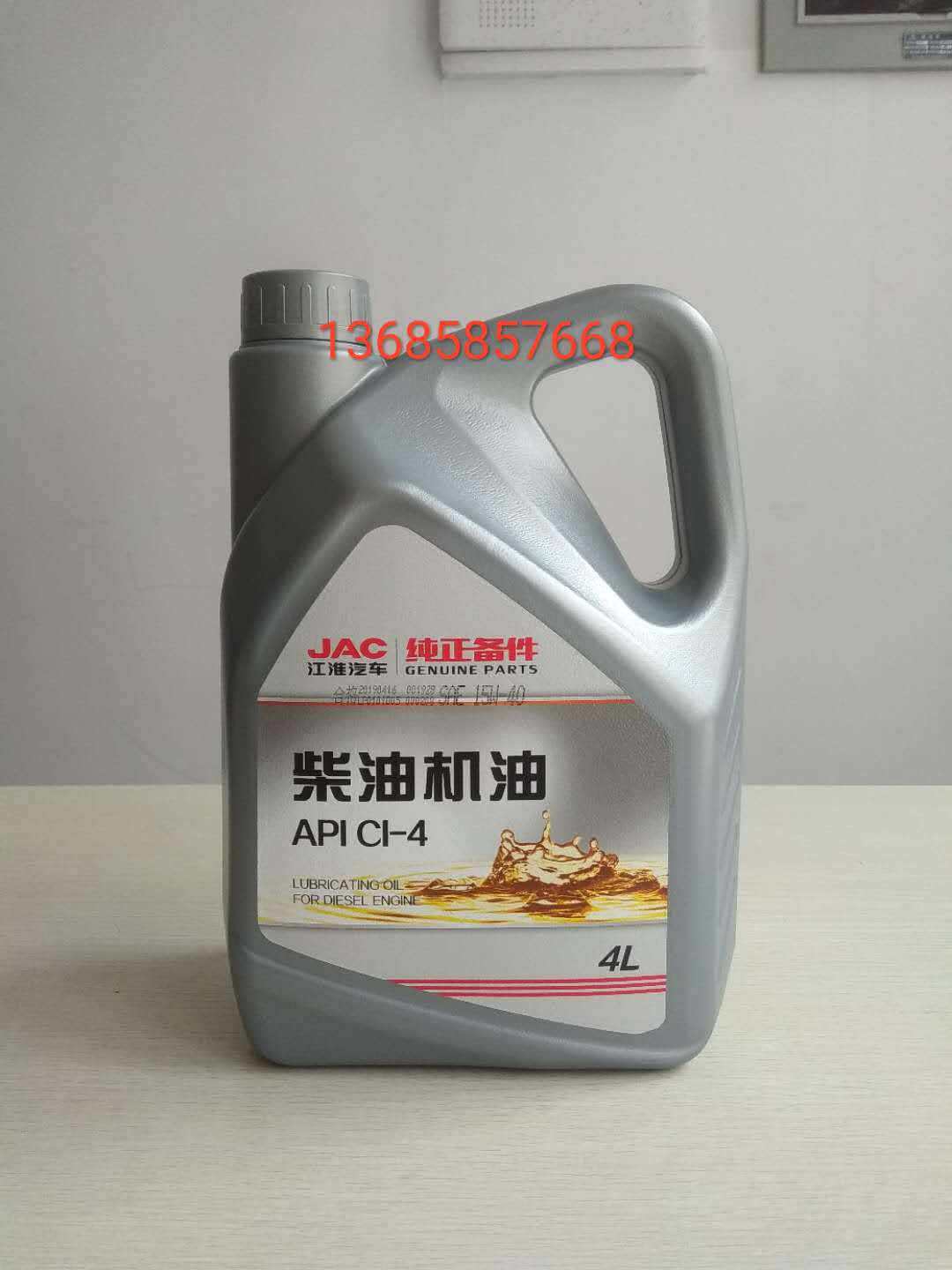 Jianghuai Automobile Special Oil CI-4 15W/40 4L Original Service Oil Country Four Kingdoms Five Engine Oil