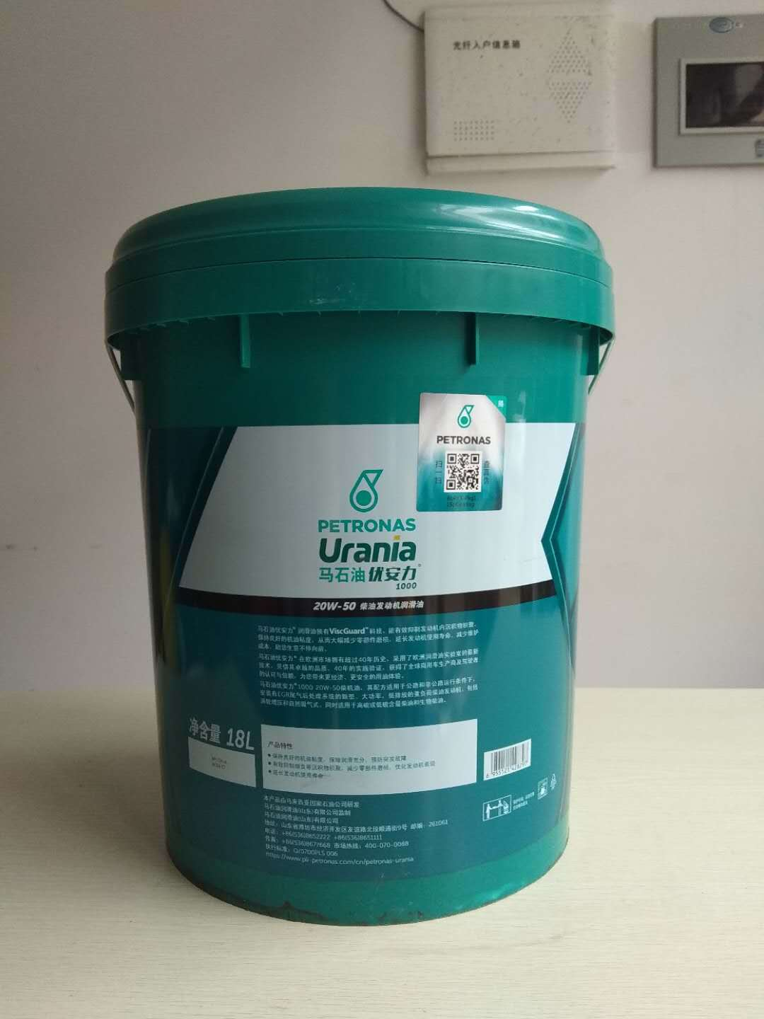 Petronas excellent 1000 K-4 20W/50 18L four diesel engine oil heavy duty engine oil
