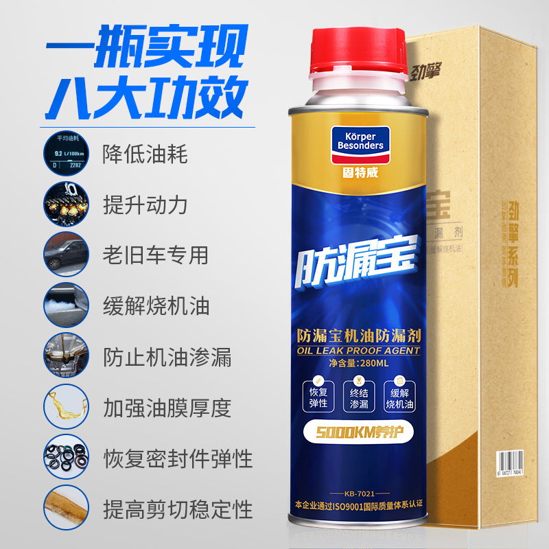 Gutway engine oil additive leak-proof agent engine free anti-wear anti-wear repair agent power boost fuel-saving treasure wholesale